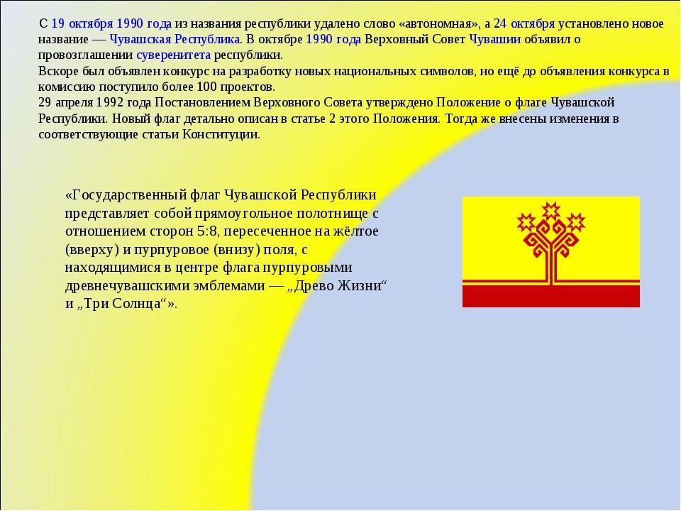 С 19 октября 1990 года из названия республики удалено слово «автономная», а 2...