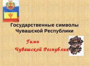 Государственные символы Чувашской Республики Гимн Чувашской Республики