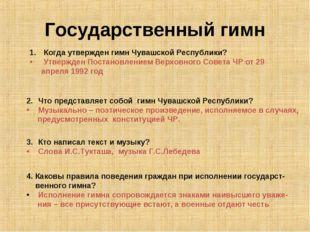 Государственный гимн Что представляет собой гимн Чувашской Республики? Музыка