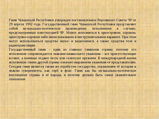 Гимн Чувашской Республики утвержден постановлением Верховного Совета ЧР от 29...