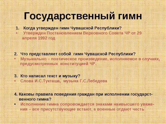 Государственный гимн Что представляет собой гимн Чувашской Республики? Музыка...