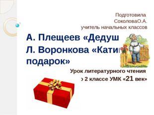 Подготовила СоколоваО.А. учитель начальных классов А. Плещеев «Дедушка» Л. Во