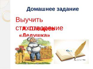 Домашнее задание Выучить стихотворение А. Плещеев «Дедушка»