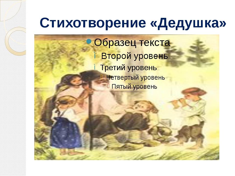 Стихотворение «Дедушка»