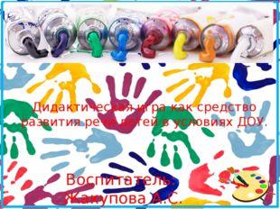 Дидактическая игра как средство развития речи детей в условиях ДОУ. Воспитате