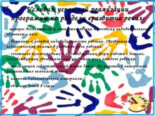 - интерес воспитателя к личности ребенка и речевому индивидуальному обучению