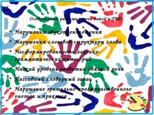 Особенности развития речи детей с ТНР. Нарушения звукопроизношения Нарушения