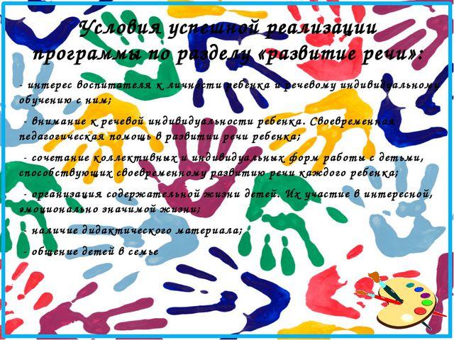 - интерес воспитателя к личности ребенка и речевому индивидуальному обучению...