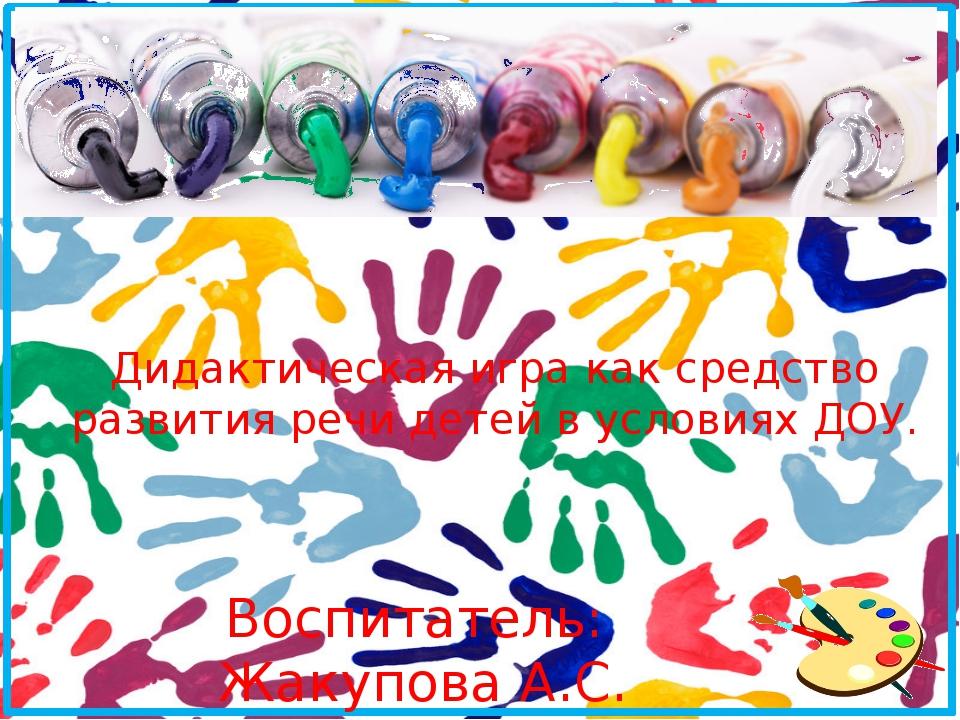 Дидактическая игра как средство развития речи детей в условиях ДОУ. Воспитате...