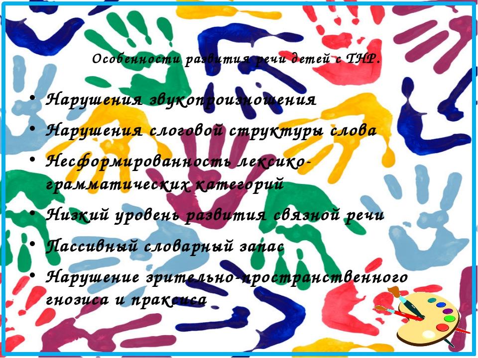 Особенности развития речи детей с ТНР. Нарушения звукопроизношения Нарушения...