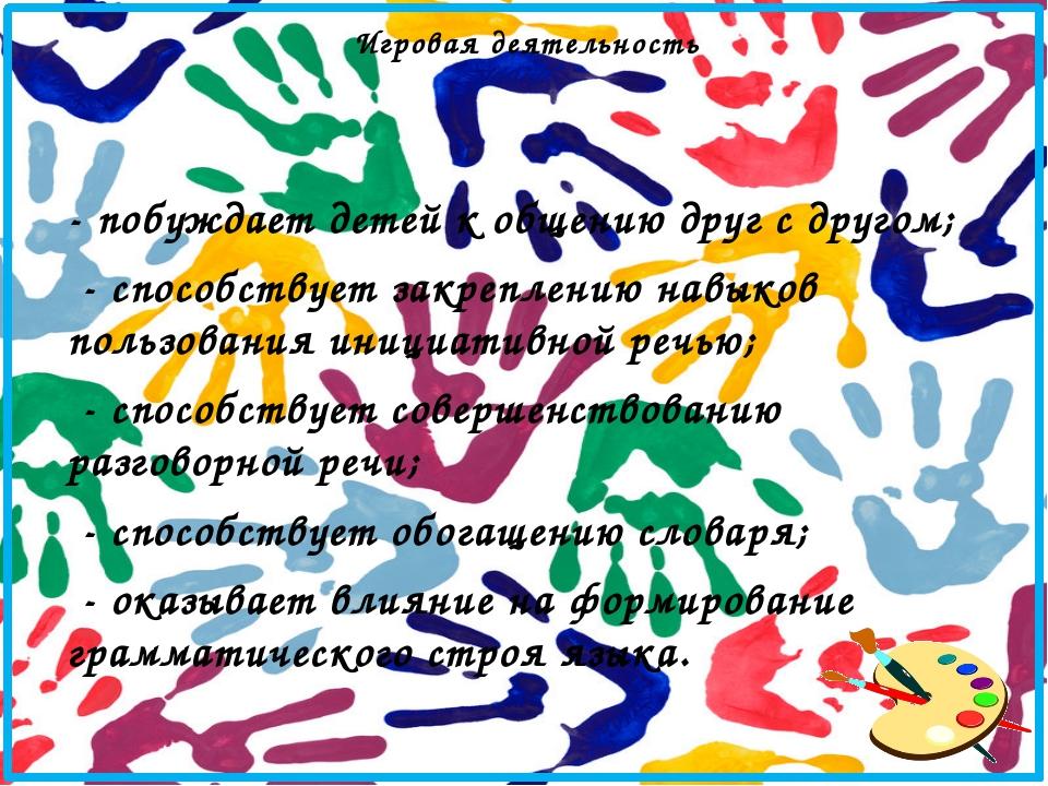 - побуждает детей к общению друг с другом; - способствует закреплению навыков...