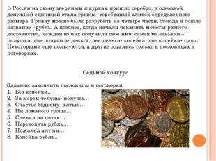 В России на смену звериным шкуркам пришло серебро, и основной денежной единиц