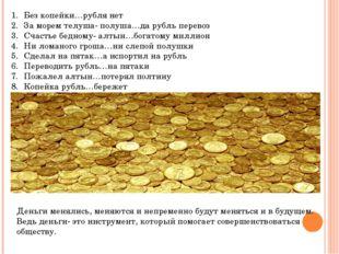 Без копейки…рубля нет За морем телуша- полуша…да рубль перевоз Счастье бедном