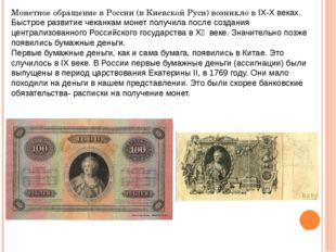 Монетное обращение в России (в Киевской Руси) возникло в IХ-Х веках. Быстрое