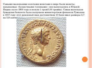 Самыми маленькими золотыми монетами в мире были монеты, называемые «булавочны