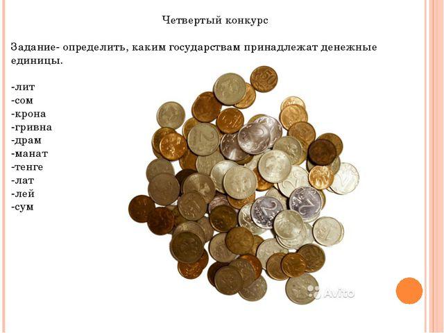 Четвертый конкурс Задание- определить, каким государствам принадлежат денежны...