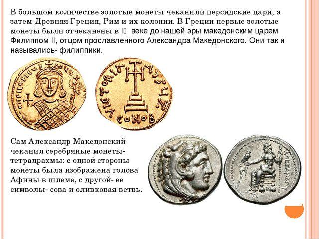 В большом количестве золотые монеты чеканили персидские цари, а затем Древняя...