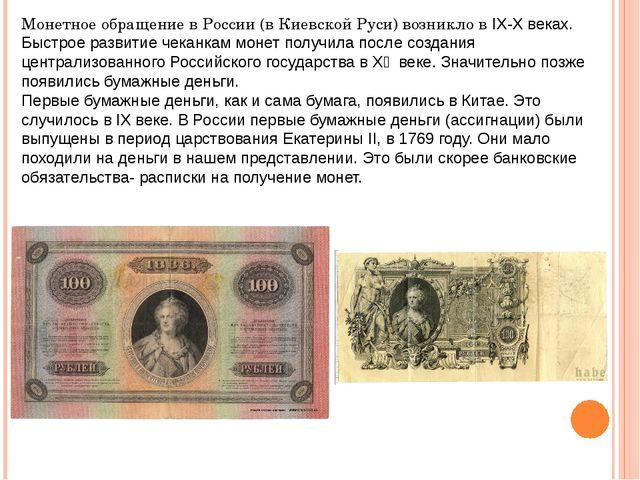 Монетное обращение в России (в Киевской Руси) возникло в IХ-Х веках. Быстрое...