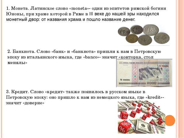 1. Монета. Латинское слово «moneta»- один из эпитетов римской богини Юноны, п...