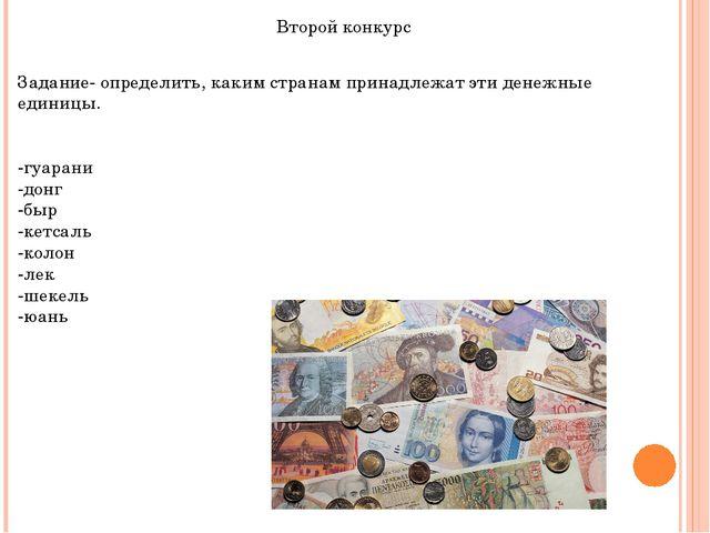 Второй конкурс Задание- определить, каким странам принадлежат эти денежные ед...