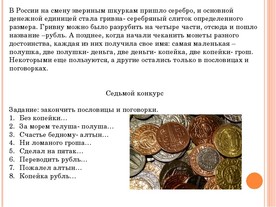 В России на смену звериным шкуркам пришло серебро, и основной денежной единиц...