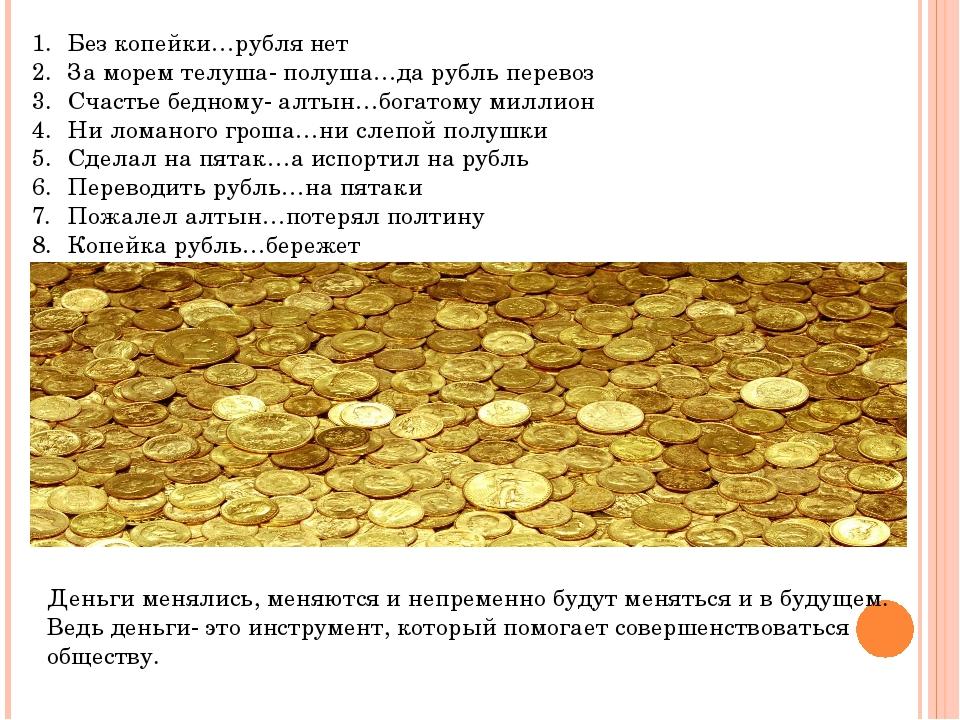 Без копейки…рубля нет За морем телуша- полуша…да рубль перевоз Счастье бедном...