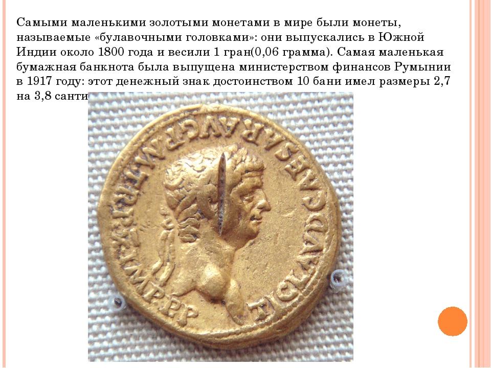 Самыми маленькими золотыми монетами в мире были монеты, называемые «булавочны...