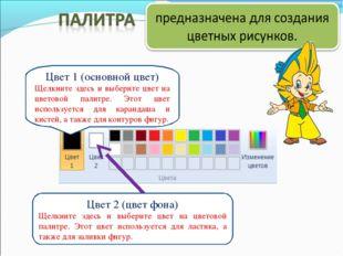 Цвет 1 (основной цвет) Щелкните здесь и выберите цвет на цветовой палитре. Эт