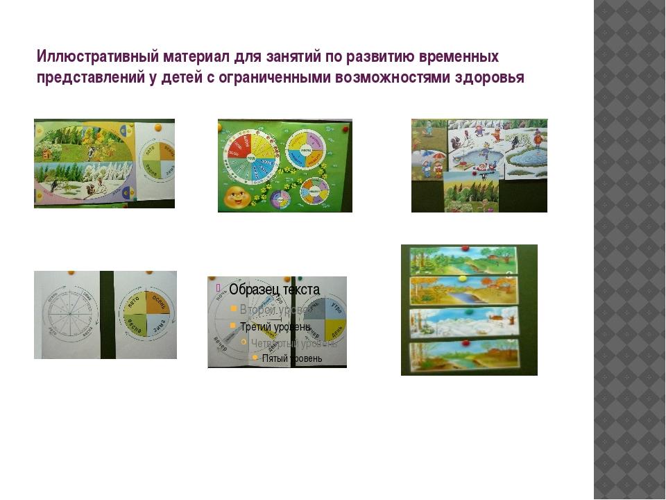 Иллюстративный материал для занятий по развитию временных представлений у дет...