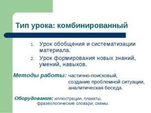 Тип урока: комбинированный Урок обобщения и систематизации материала. Урок фо
