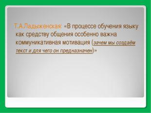 Т.А.Ладыженская: «В процессе обучения языку как средству общения особенно ва