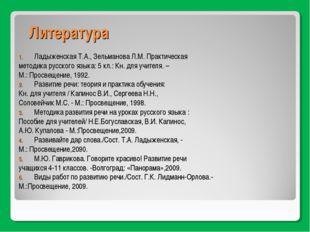 Литература Ладыженская Т.А., Зельманова Л.М. Практическая методика русского я