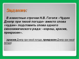 Задание: В известные строчки Н.В. Гоголя «Чуден Днепр при тихой погоде» вмест