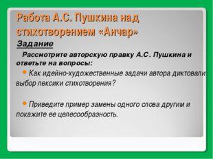 Работа А.С. Пушкина над стихотворением «Анчар» Рассмотрите авторскую правку А
