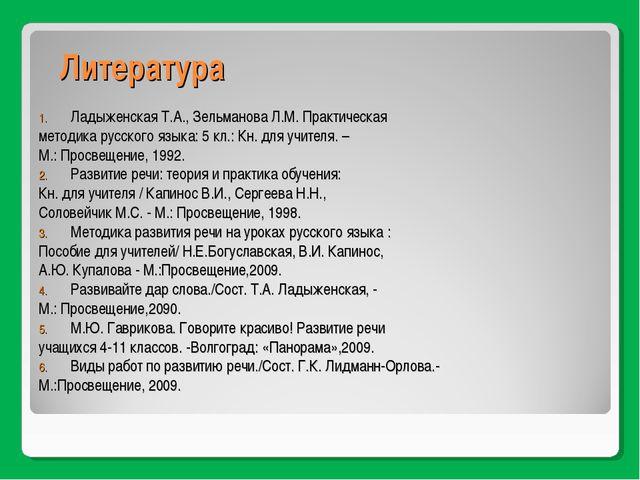Литература Ладыженская Т.А., Зельманова Л.М. Практическая методика русского я...
