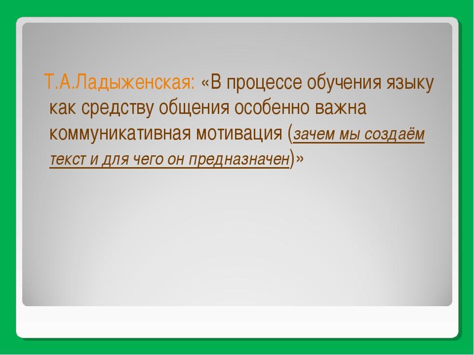 Т.А.Ладыженская: «В процессе обучения языку как средству общения особенно ва...
