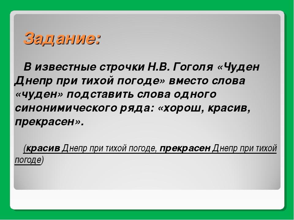Задание: В известные строчки Н.В. Гоголя «Чуден Днепр при тихой погоде» вмест...