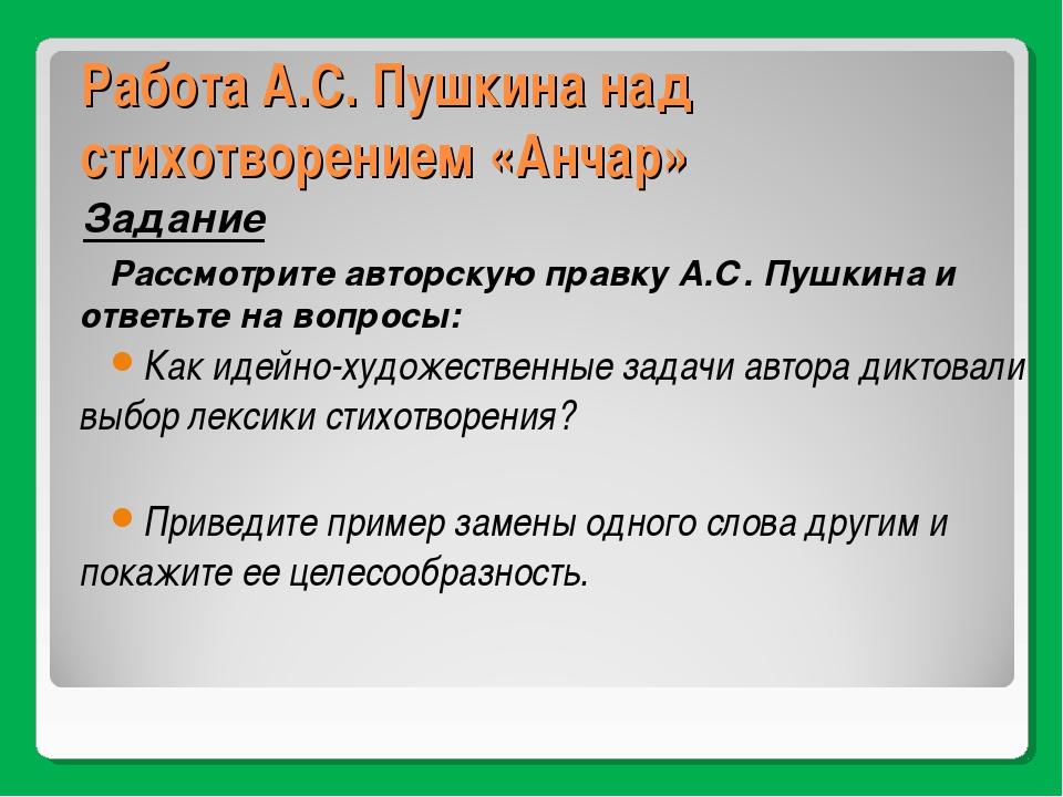Работа А.С. Пушкина над стихотворением «Анчар» Рассмотрите авторскую правку А...