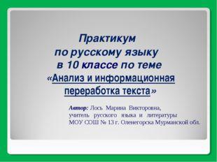 Практикум по русскому языку в 10 классе по теме «Анализ и информационная пер