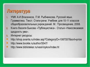 Литература УМК А.И.Власенков, Л.М. Рыбченкова. Русский язык. Грамматика. Текс