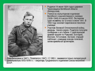 Родился 19 июня 1924 года в деревне Череновщина Витебской области (Белоруссия