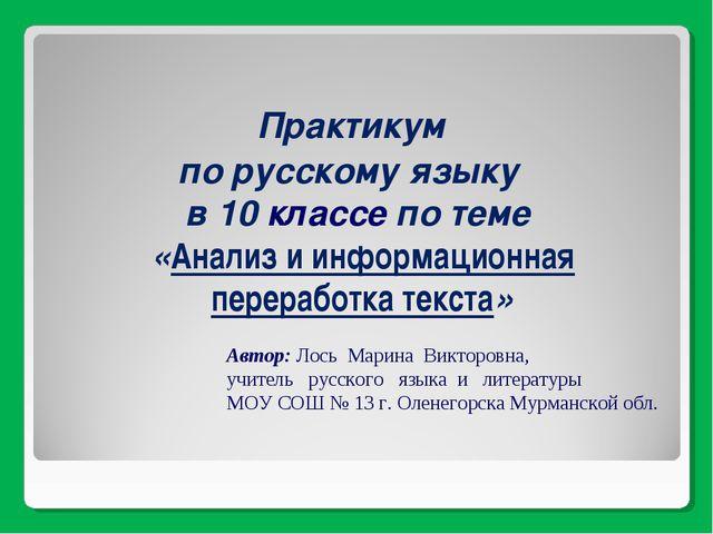 Практикум по русскому языку в 10 классе по теме «Анализ и информационная пер...