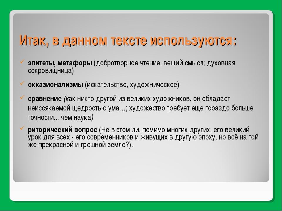 Итак, в данном тексте используются: эпитеты, метафоры (добротворное чтение, в...