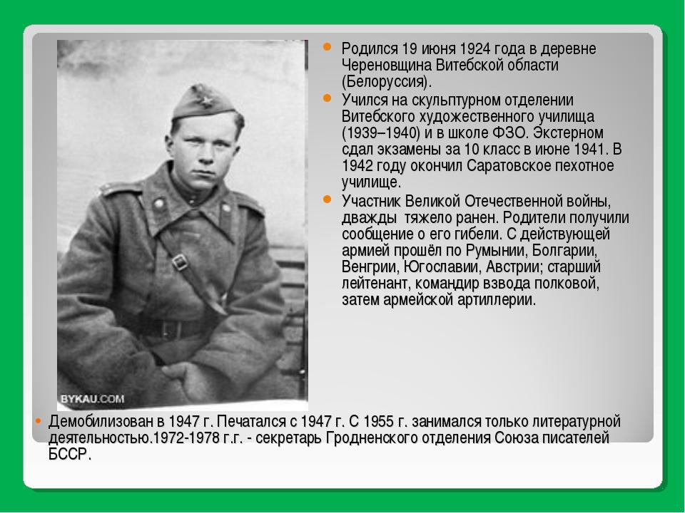 Родился 19 июня 1924 года в деревне Череновщина Витебской области (Белоруссия...