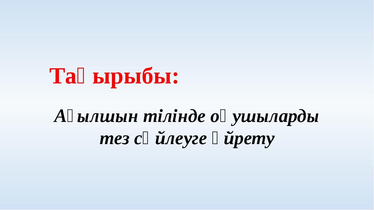 Тақырыбы: Ағылшын тілінде оқушыларды тез сөйлеуге үйрету