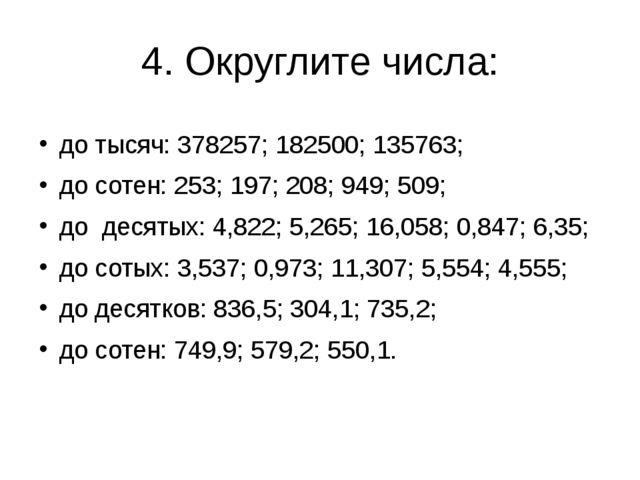 4. Округлите числа: до тысяч: 378257; 182500; 135763; до сотен: 253; 197; 208...