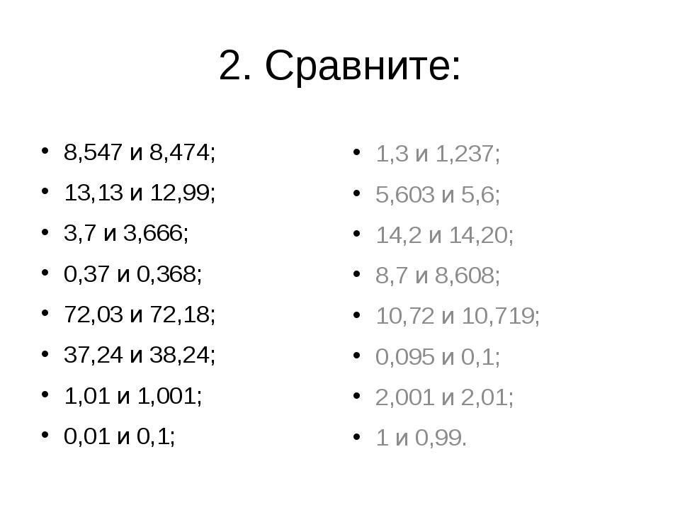 2. Сравните: 8,547 и 8,474; 13,13 и 12,99; 3,7 и 3,666; 0,37 и 0,368; 72,03 и...