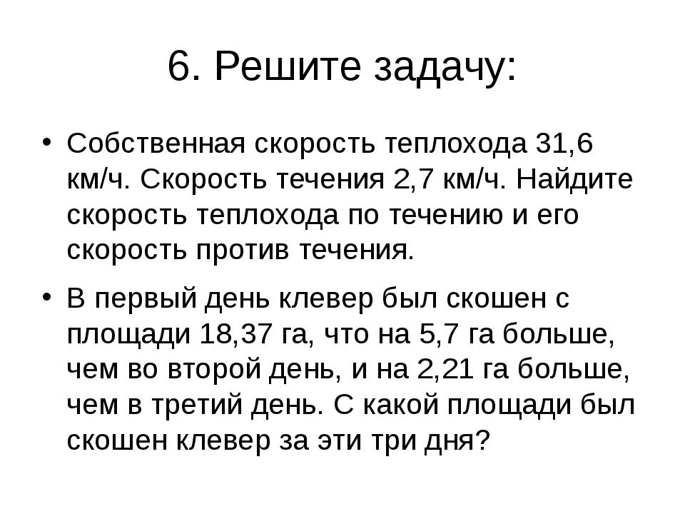 6. Решите задачу: Собственная скорость теплохода 31,6 км/ч. Скорость течения...