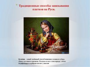 Традиционные способы завязывания платков на Руси. Кулечек - самый любимый спо