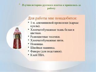 Изучив историю русского платка я принялась за работу